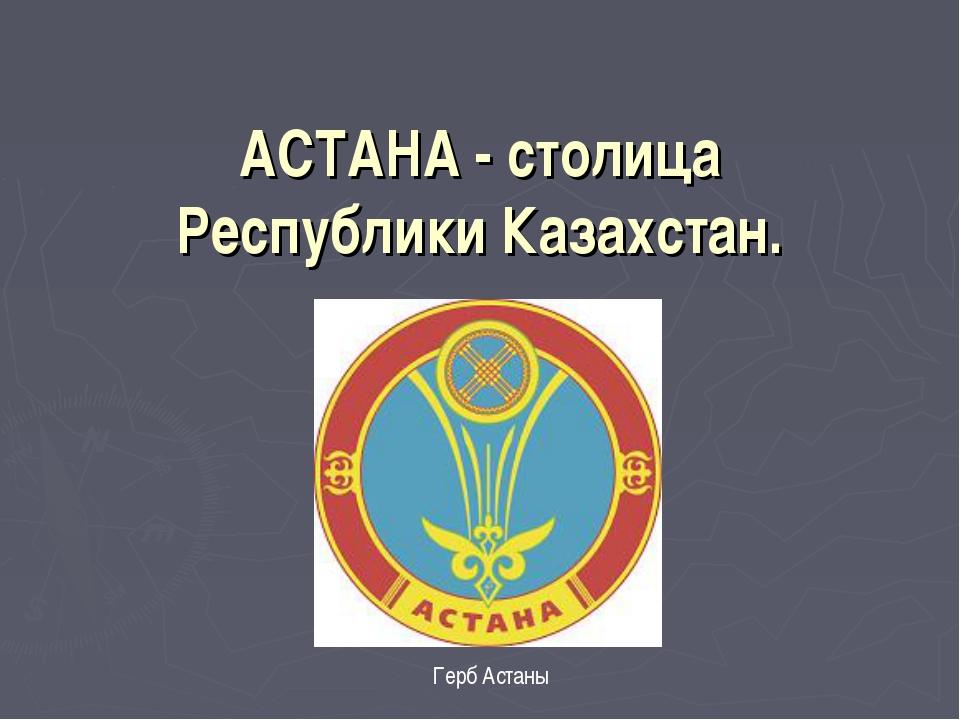 АСТАНА - столица Республики Казахстан. Герб Астаны