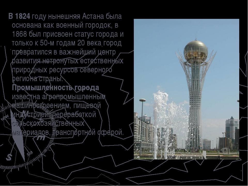 В 1824 году нынешняя Астана была основана как военный городок, в 1868 был пр...