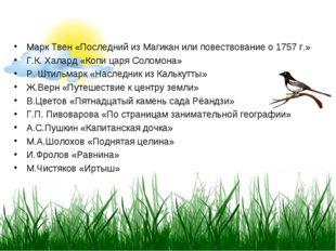 Марк Твен «Последний из Магикан или повествование о 1757 г.» Г.К. Халард «Коп