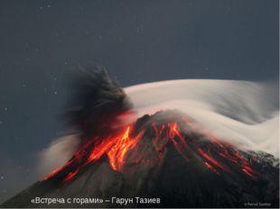 «Встреча с горами» – Гарун Тазиев