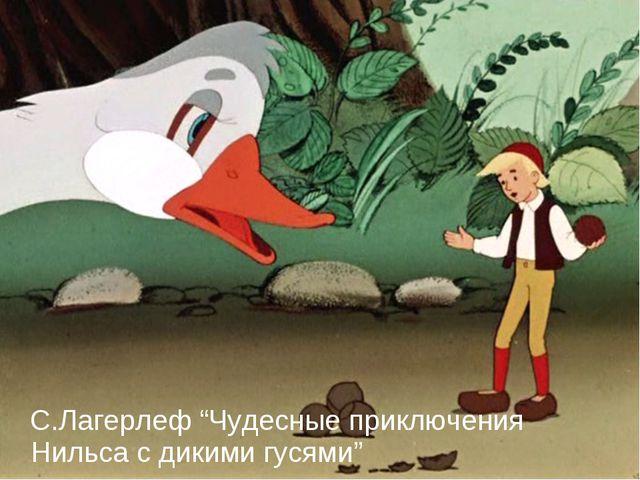 """С.Лагерлеф """"Чудесные приключения Нильса с дикими гусями"""""""