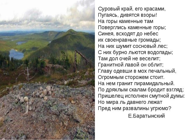 Суровый край, его красами, Пугаясь, дивятся взоры! На горы каменные там Пове...