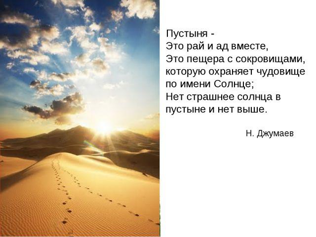 Пустыня - Это рай и ад вместе, Это пещера с сокровищами, которую охраняет чу...