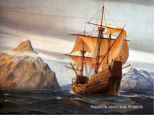 Корабль капитана Флинта