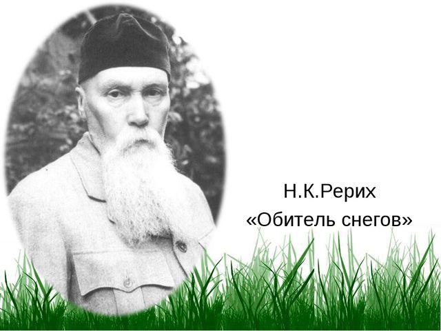 Н.К.Рерих «Обитель снегов»