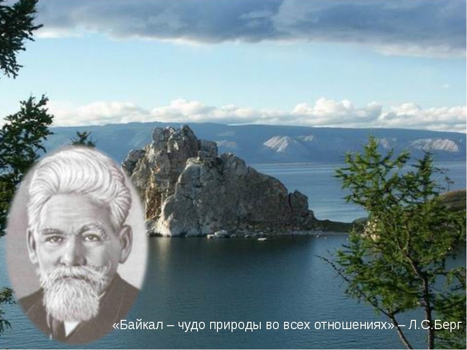«Байкал – чудо природы во всех отношениях» – Л.С.Берг
