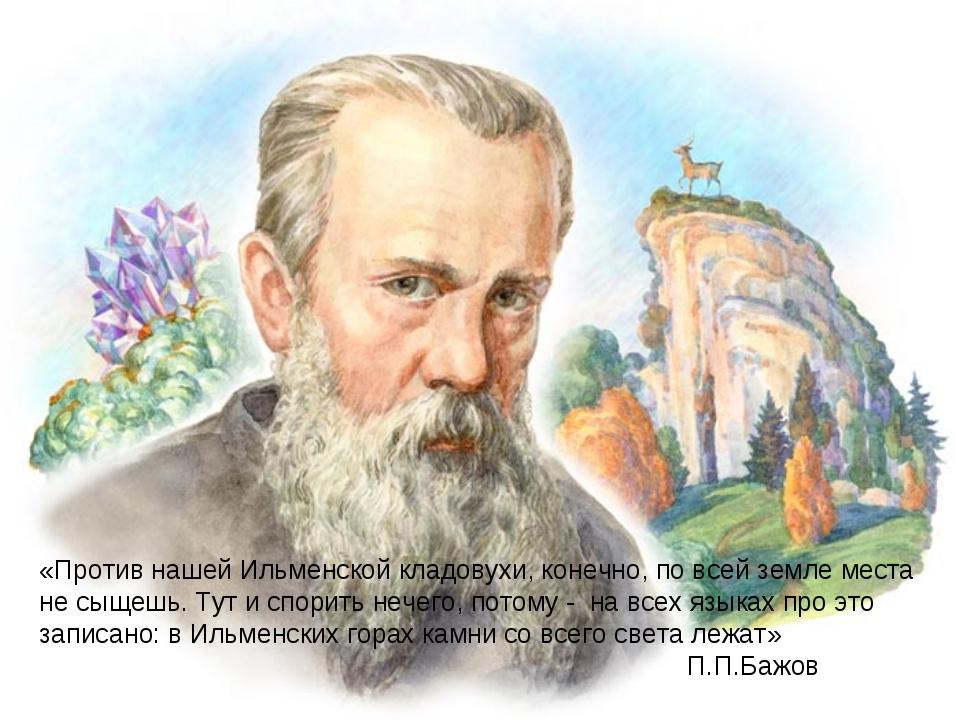 «Против нашей Ильменской кладовухи, конечно, по всей земле места не сыщешь. Т...