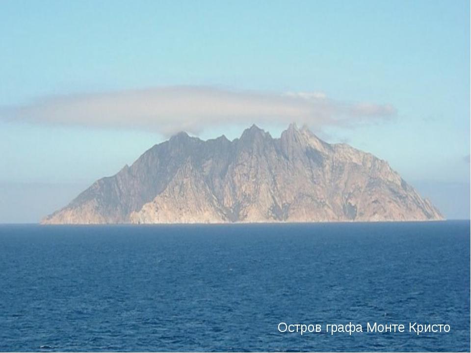 Остров графа Монте Кристо