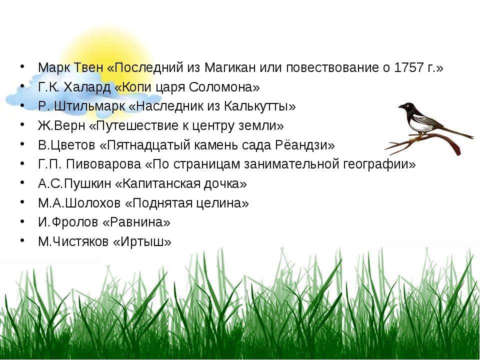 Марк Твен «Последний из Магикан или повествование о 1757 г.» Г.К. Халард «Коп...