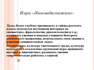 Игра «Лингводилижанс» Цель: более глубоко проникнуть в тайны русского языка,