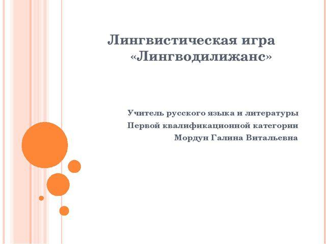 Лингвистическая игра «Лингводилижанс» Учитель русского языка и литературы Пер...
