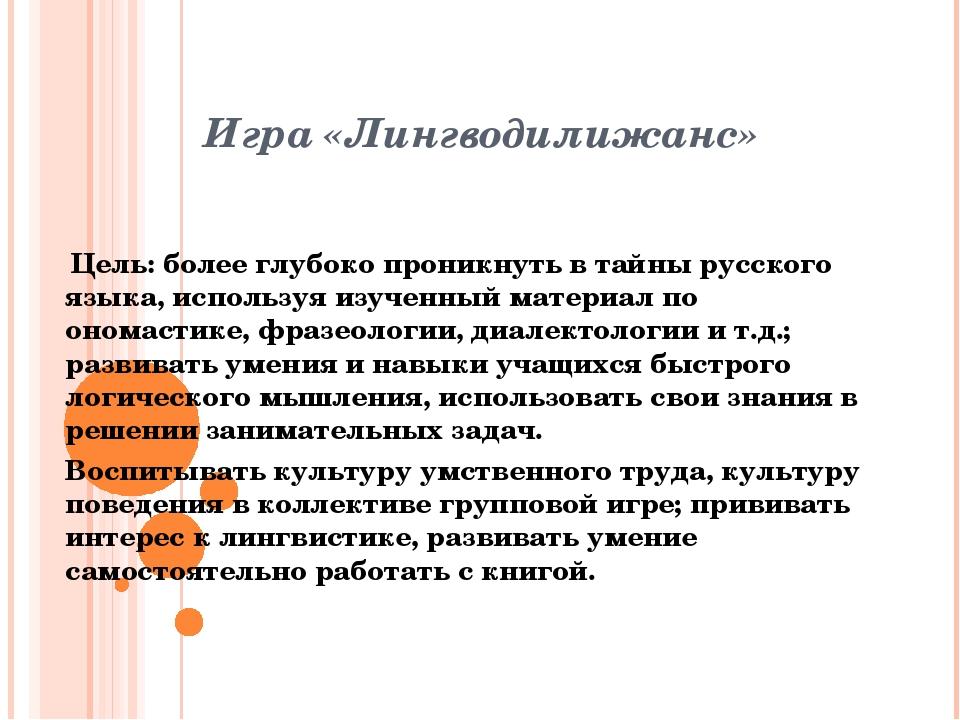 Игра «Лингводилижанс» Цель: более глубоко проникнуть в тайны русского языка,...
