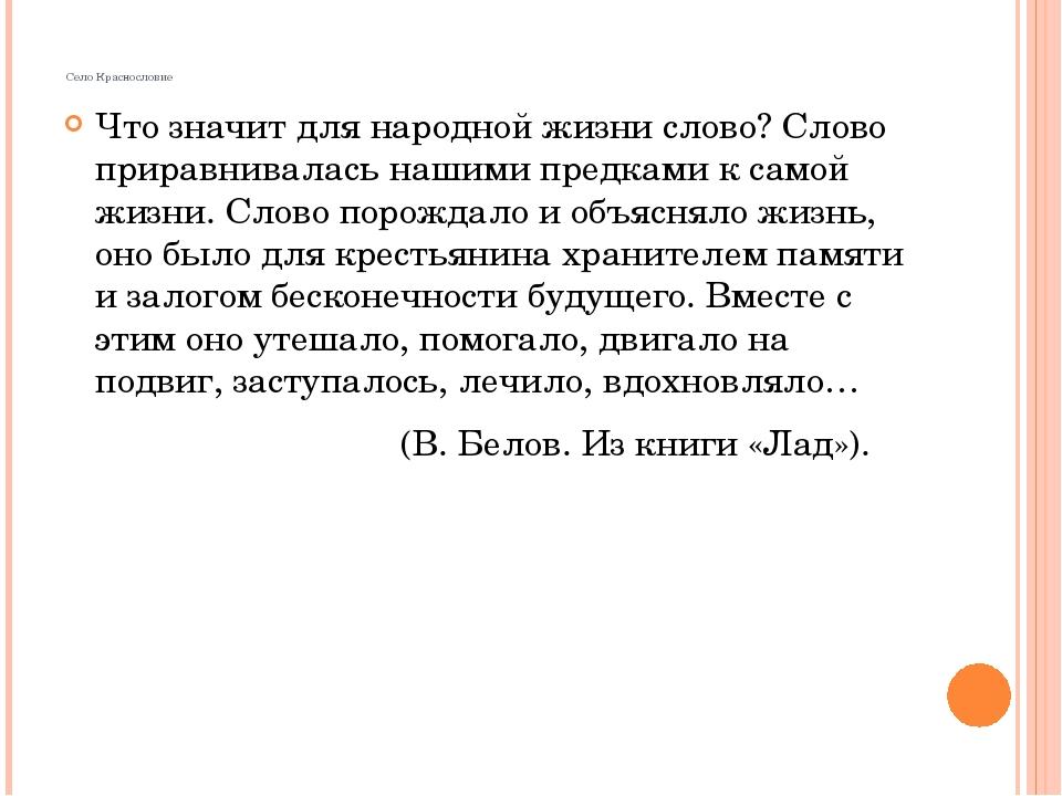 Село Краснословие Что значит для народной жизни слово? Слово приравнивалась...