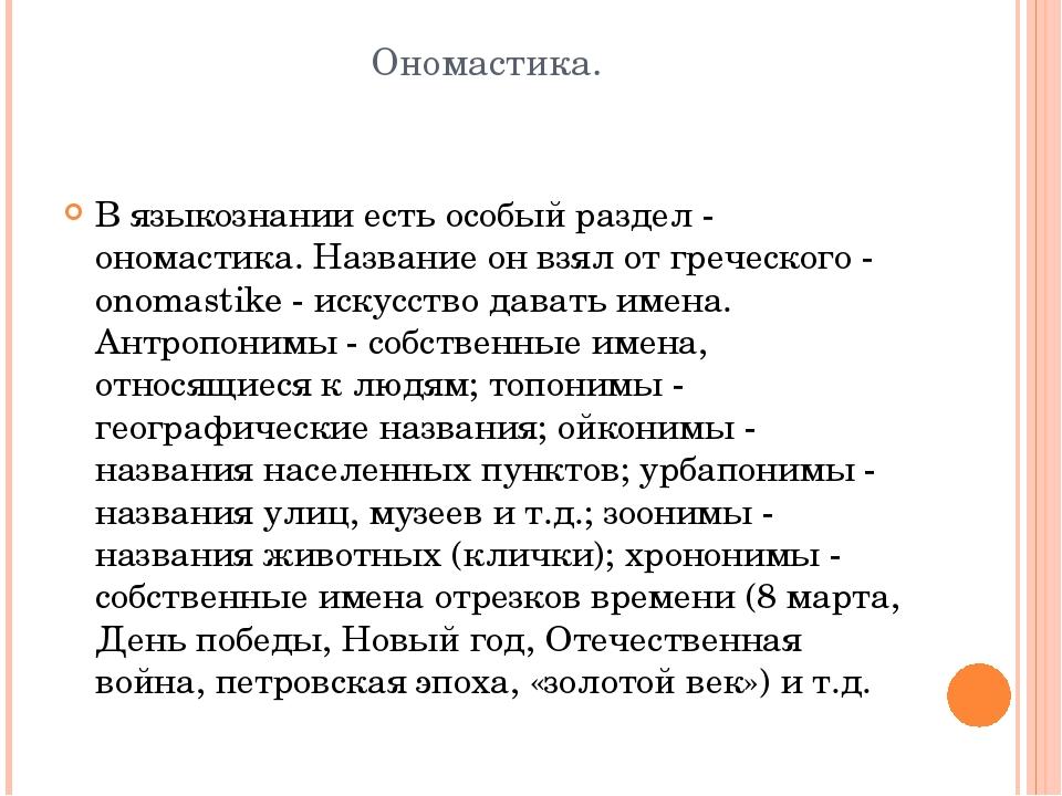 Ономастика. В языкознании есть особый раздел - ономастика. Название он взял о...