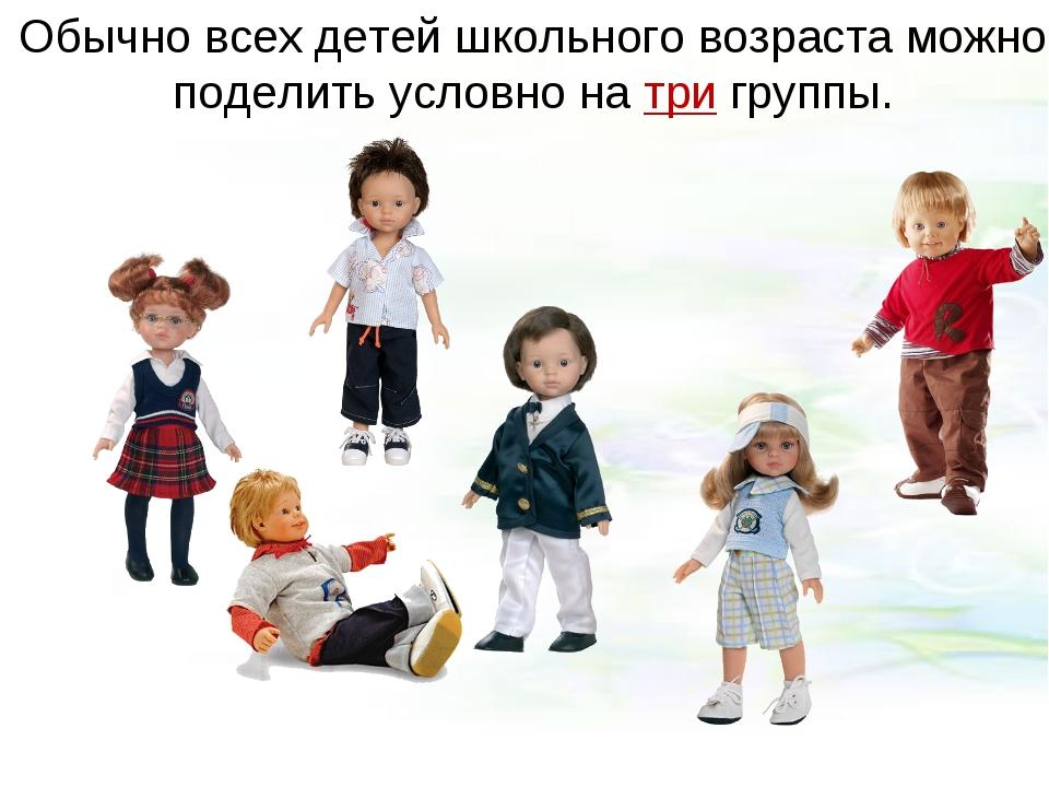 Обычно всех детей школьного возраста можно поделить условно на три группы.