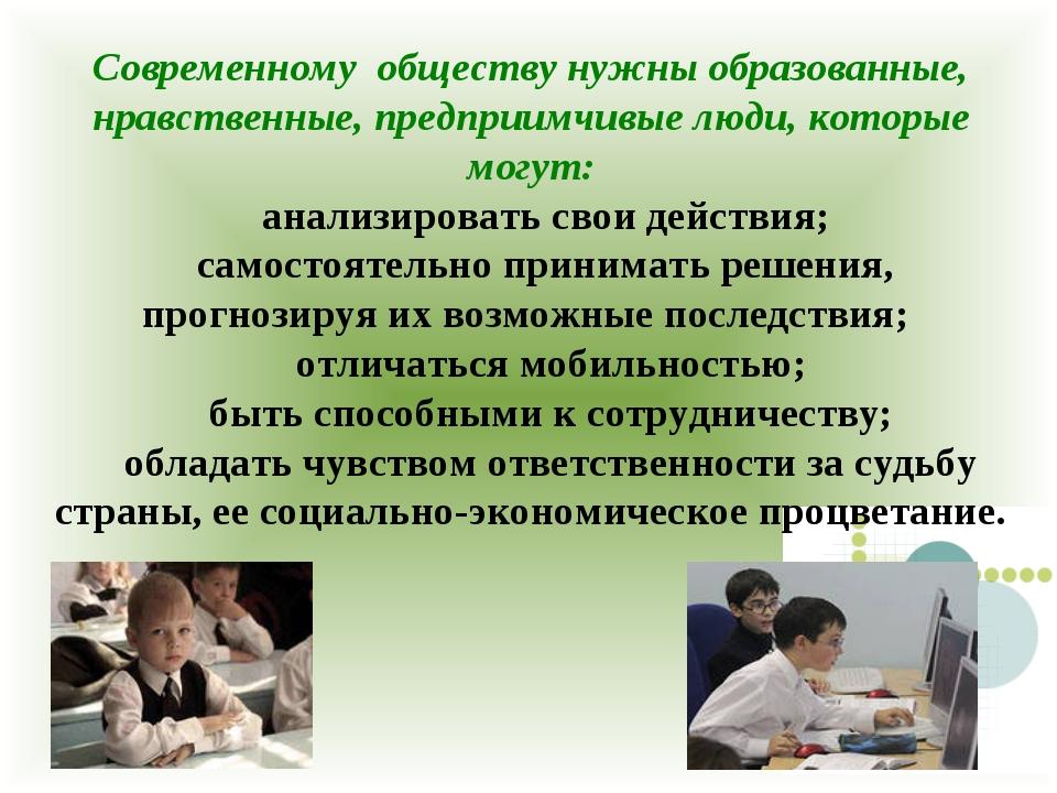 Современному обществу нужны образованные, нравственные, предприимчивые люди,...