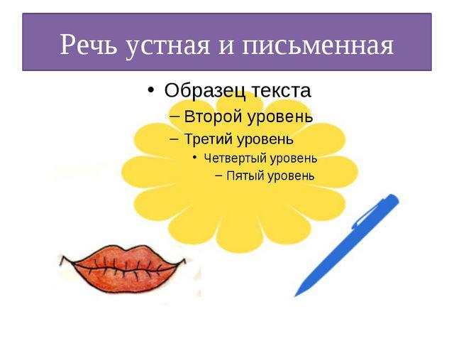 Речь устная и письменная