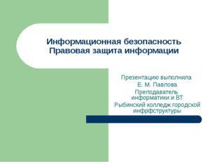 Информационная безопасность Правовая защита информации Презентацию выполнила
