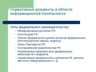 Нормативные документы в области информационной безопасности Акты федерального