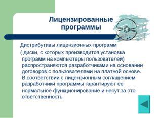 Лицензированные программы Дистрибутивы лицензионных программ ( диски, с котор