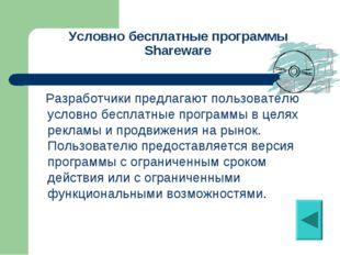 Условно бесплатные программы Shareware Разработчики предлагают пользователю у