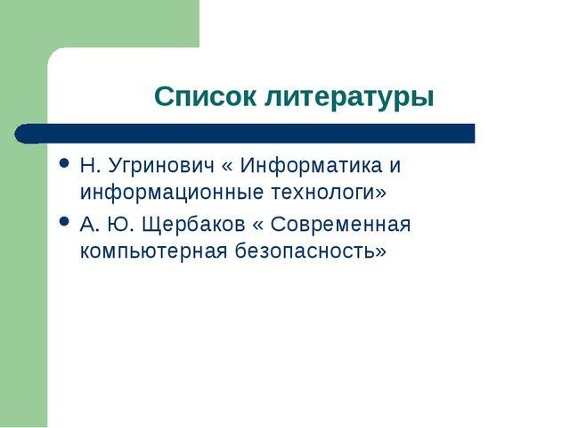 Список литературы Н. Угринович « Информатика и информационные технологи» А. Ю...