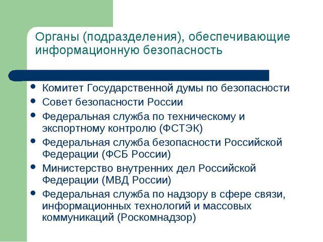 Органы (подразделения), обеспечивающие информационную безопасность Комитет Г...