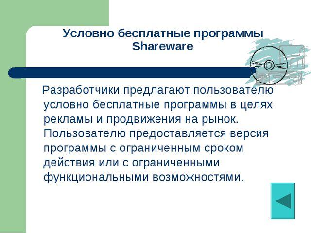 Условно бесплатные программы Shareware Разработчики предлагают пользователю у...