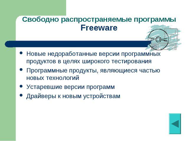 Свободно распространяемые программы Freeware Новые недоработанные версии прог...