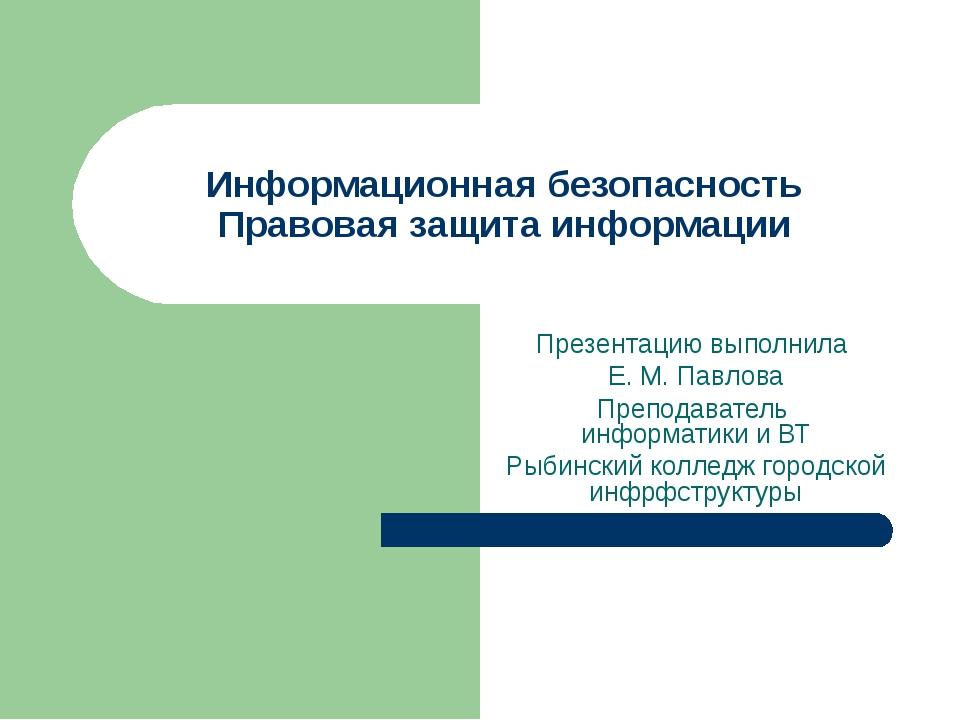 Информационная безопасность Правовая защита информации Презентацию выполнила...