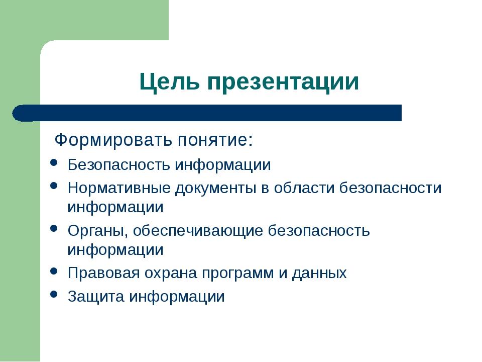 Цель презентации Формировать понятие: Безопасность информации Нормативные док...