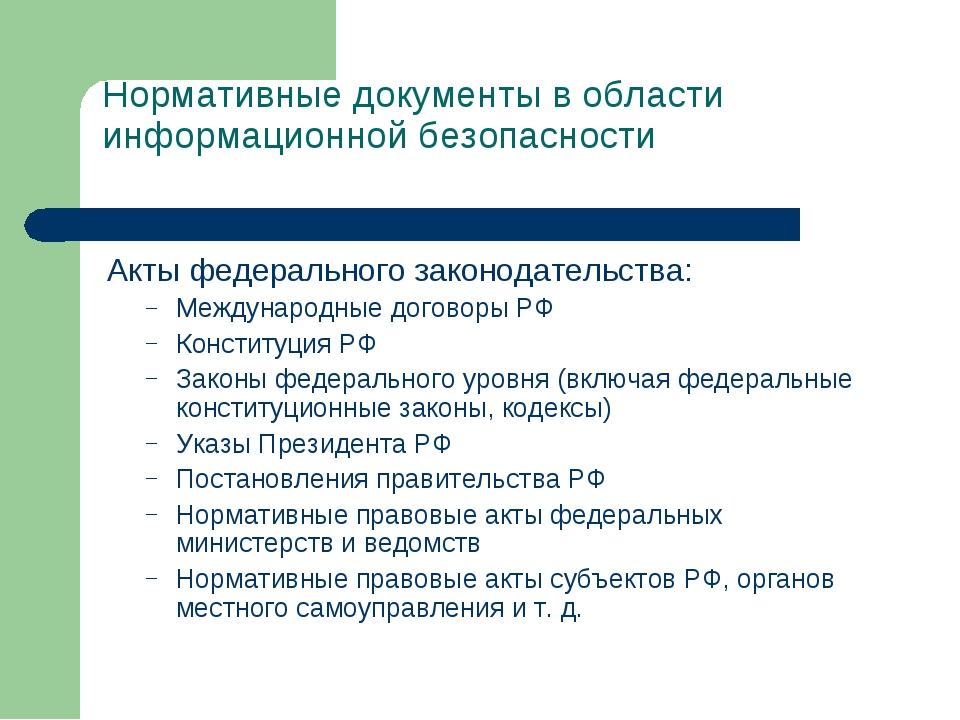 Нормативные документы в области информационной безопасности Акты федерального...