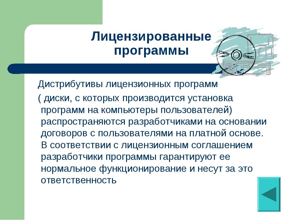Лицензированные программы Дистрибутивы лицензионных программ ( диски, с котор...