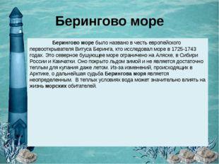 Берингово море Берингово моребыло названо в честь европейского первооткрыват
