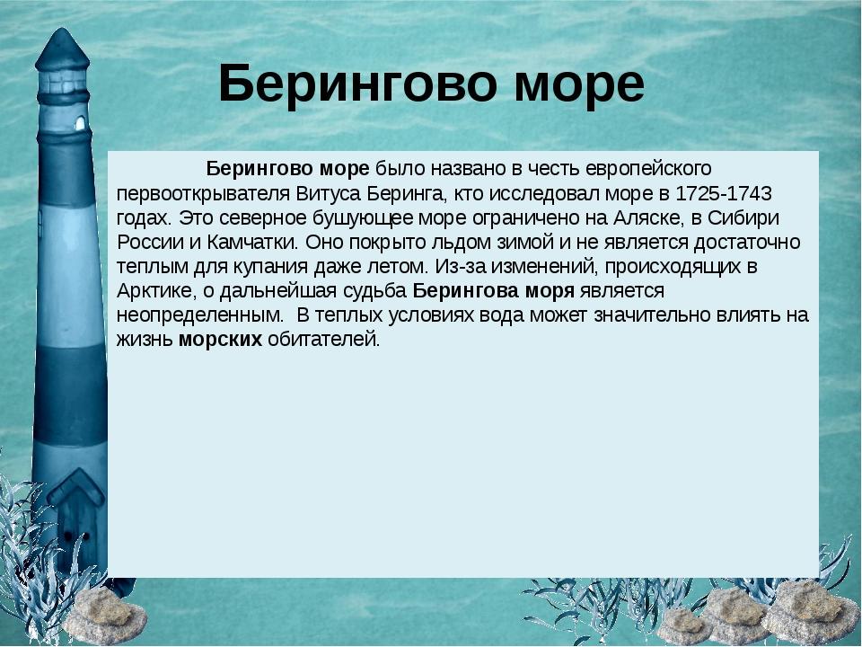 Берингово море Берингово моребыло названо в честь европейского первооткрыват...