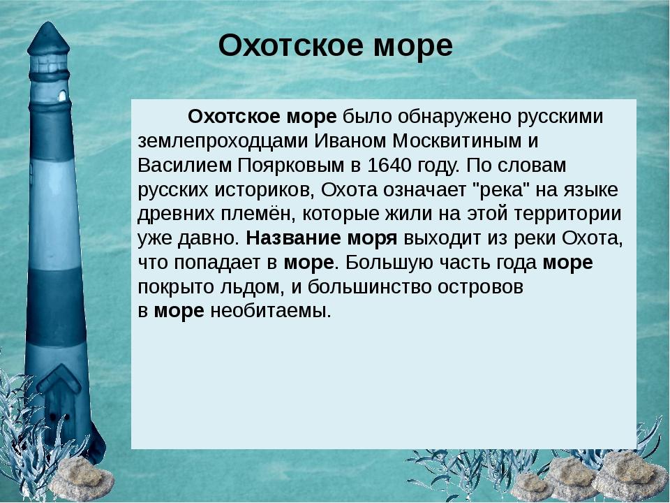 Охотское море Охотское моребыло обнаружено русскими землепроходцами Иваном М...