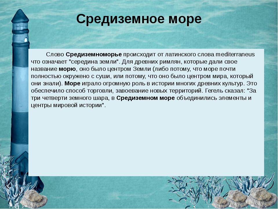 Средиземное море СловоСредиземноморьепроисходит от латинского слова mediter...