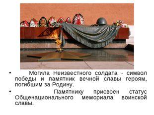 Могила Неизвестного солдата - символ победы и памятник вечной славы героям,