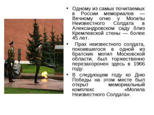 Одному из самых почитаемых в России мемориалов — Вечному огню у Могилы Неизве