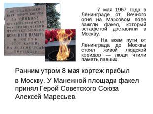 Ранним утром 8 мая кортеж прибыл в Москву. У Манежной площади факел принял Г