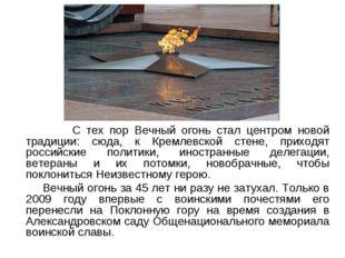 С тех пор Вечный огонь стал центром новой традиции: сюда, к Кремлевской стен