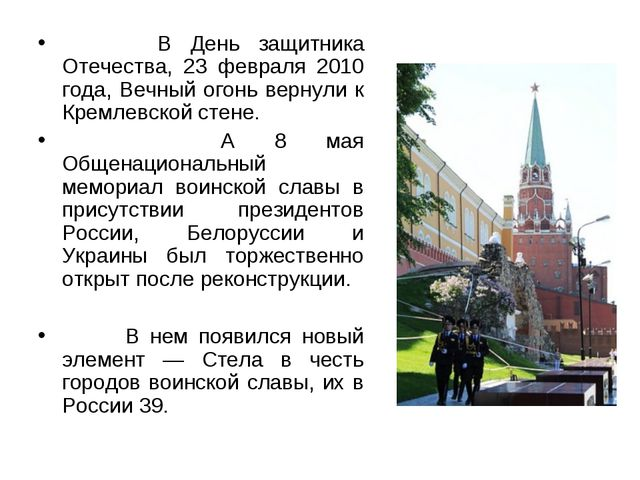 В День защитника Отечества, 23 февраля 2010 года, Вечный огонь вернули к Кре...