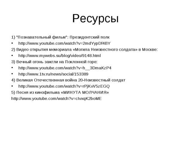 """Ресурсы 1) """"Познавательный фильм"""": Президентский полк http://www.youtube.com/..."""