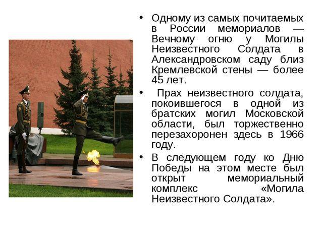Одному из самых почитаемых в России мемориалов — Вечному огню у Могилы Неизве...