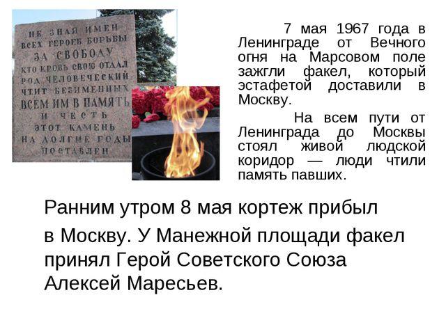 Ранним утром 8 мая кортеж прибыл в Москву. У Манежной площади факел принял Г...
