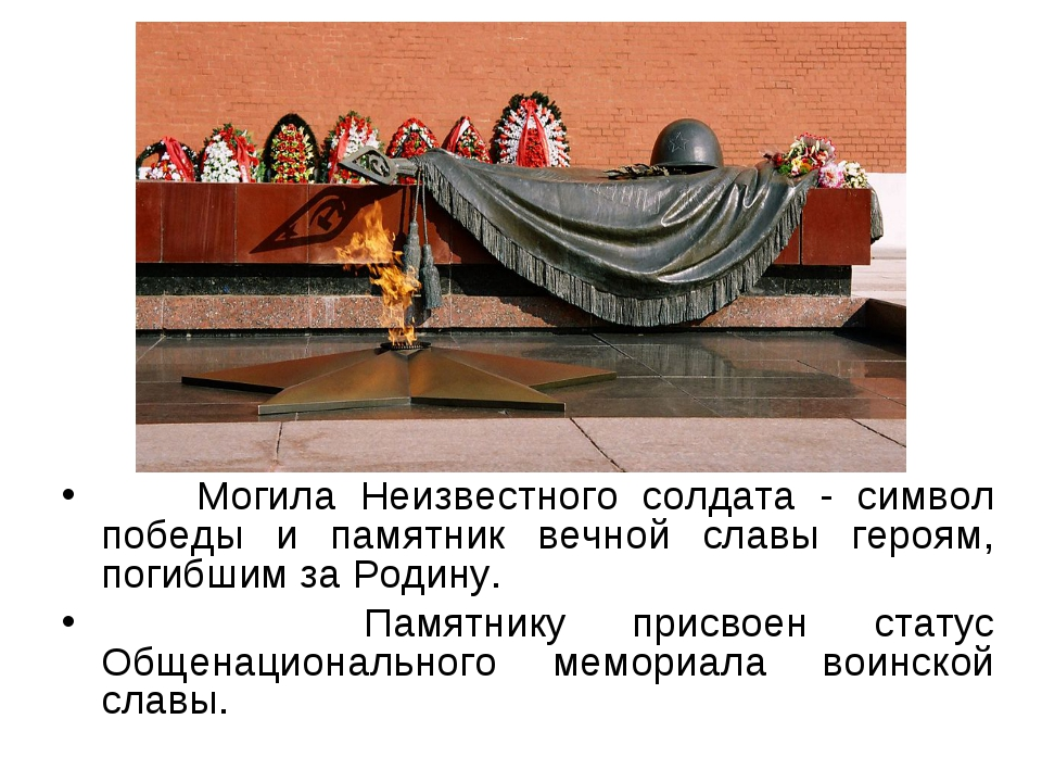 Могила Неизвестного солдата - символ победы и памятник вечной славы героям,...