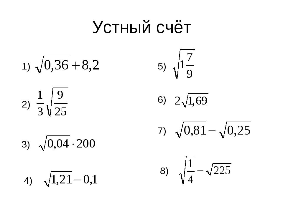 Устный счёт 1) 2) 3) 4) 5) 6) 7) 8)