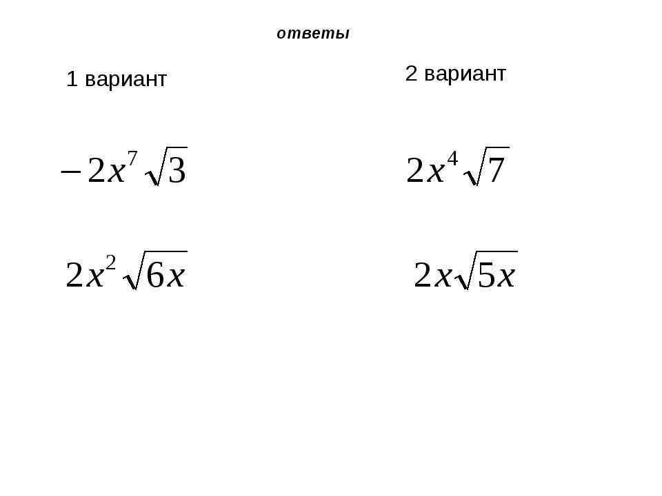 1 вариант 2 вариант ответы