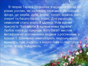 В творах Тараса Шевченка згадується понад 80 різних рослин, які належать пер