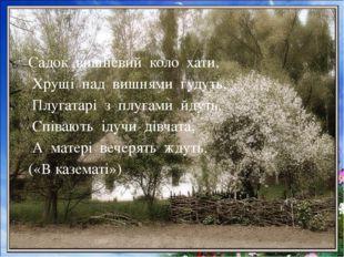 Садок вишневий коло хати, Хрущі над вишнями гудуть, Плугатарі з плугами йдуть